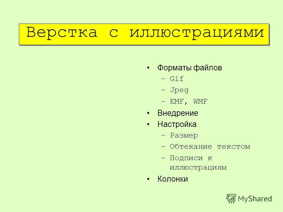 Верстка с иллюстрациями Форматы файлов –Gif –Jpeg –EMF, WMF Внедрение Настройка –Размер –Обтекание текстом –Подписи к иллюстрациям Колонки