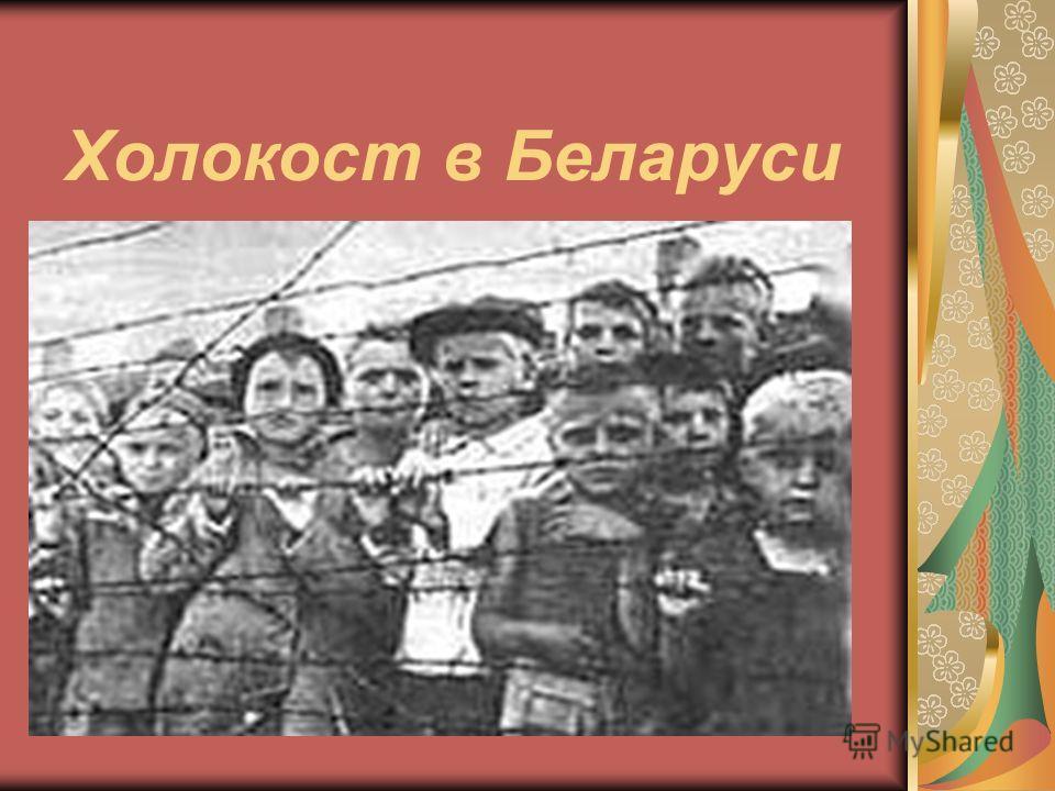 Холокост в Беларуси