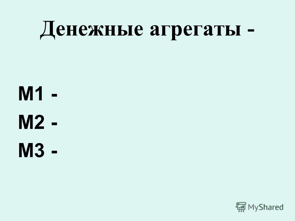 Денежные агрегаты - М1 - М2 - М3 -