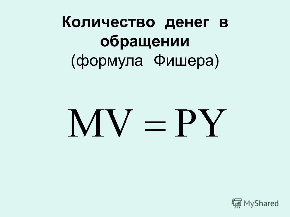 Количество денег в обращении (формула Фишера)