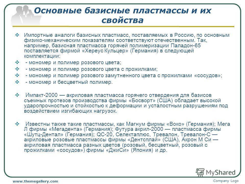 Company Logo www.themegallery.com Основные базисные пластмассы и их свойства Импортные аналоги базисных пластмасс, поставляемых в Россию, по основным физико-механическим показателям соответствуют отечественным. Так, например, базисная пластмасса горя
