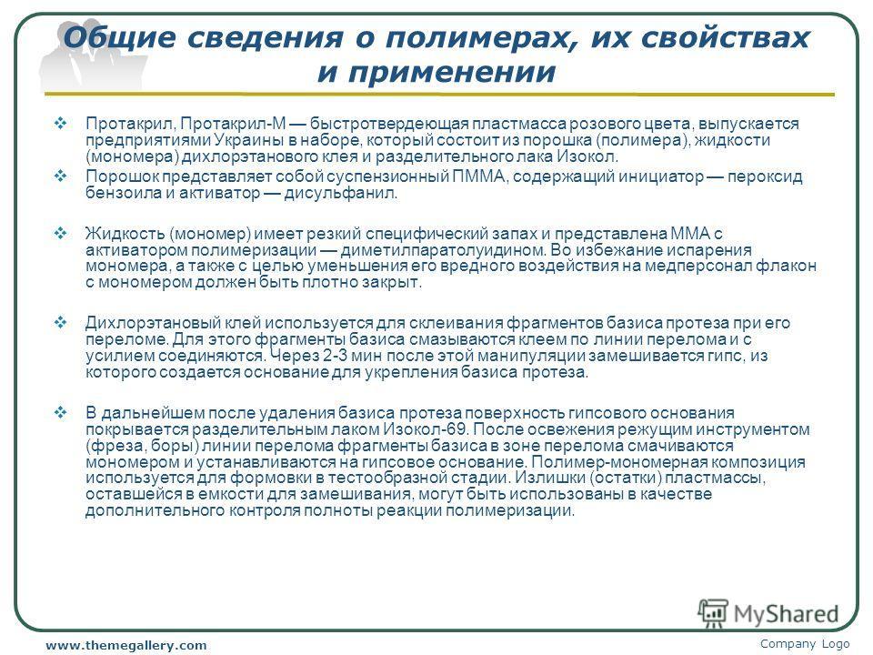 Company Logo www.themegallery.com Общие сведения о полимерах, их свойствах и применении Протакрил, Протакрил-М быстротвердеющая пластмасса розового цвета, выпускается предприятиями Украины в наборе, который состоит из порошка (полимера), жидкости (мо