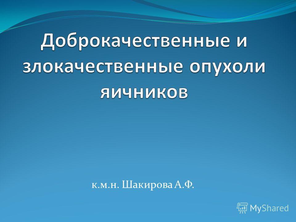 к.м.н. Шакирова А.Ф.