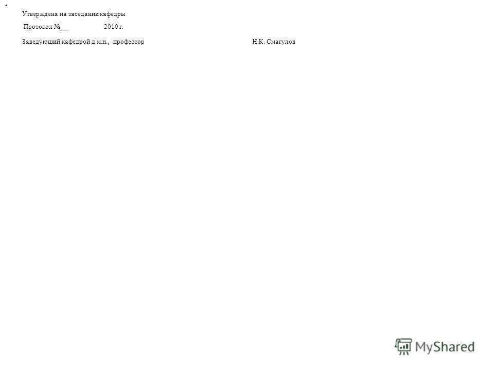 Утверждена на заседании кафедры Протокол __2010 г. Заведующий кафедрой д.м.н., профессорН.К. Смагулов