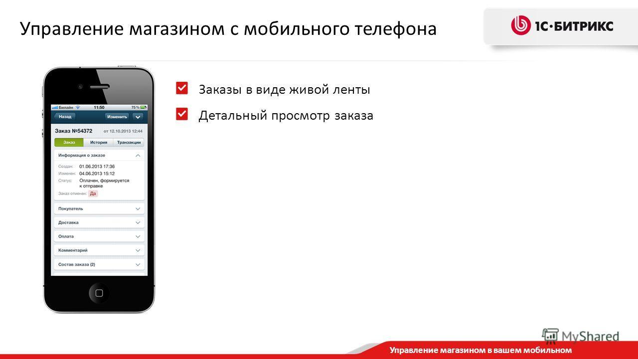 Управление магазином с мобильного телефона Заказы в виде живой ленты Детальный просмотр заказа Управление магазином в вашем мобильном