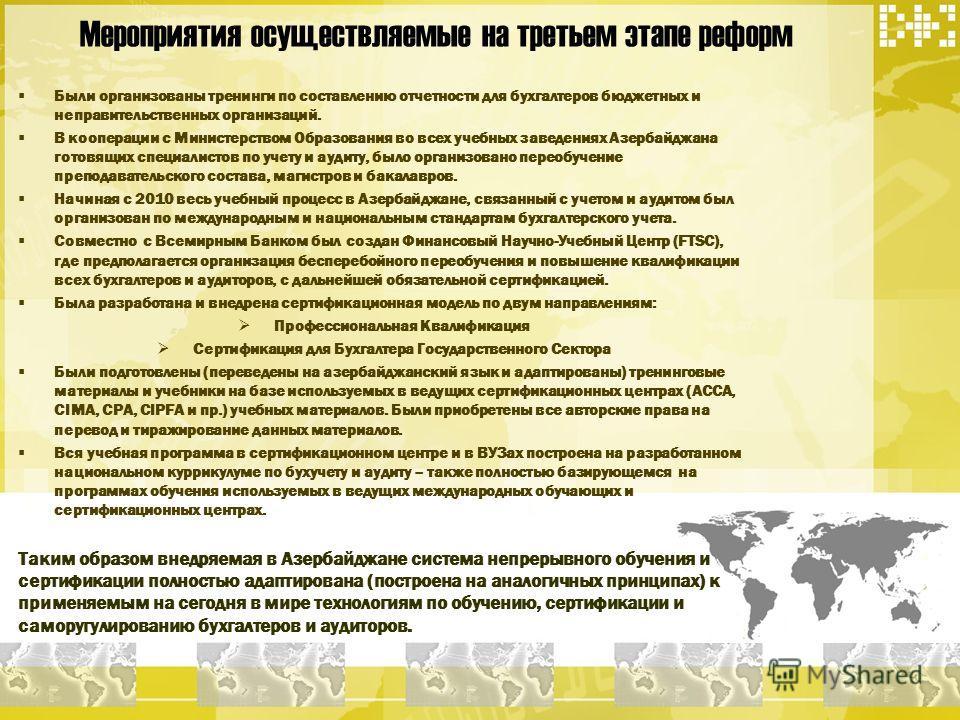 Мероприятия осуществляемые на третьем этапе реформ Были организованы тренинги по составлению отчетности для бухгалтеров бюджетных и неправительственных организаций. В кооперации с Министерством Образования во всех учебных заведениях Азербайджана гото