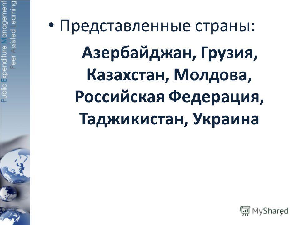 Представленные страны: Азербайджан, Грузия, Казахстан, Молдова, Российская Федерация, Таджикистан, Украина 2