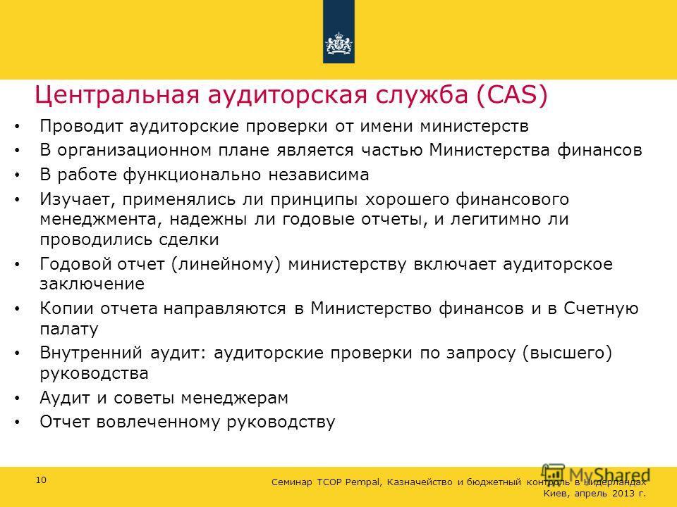 Центральная аудиторская служба (CAS) Проводит аудиторские проверки от имени министерств В организационном плане является частью Министерства финансов В работе функционально независима Изучает, применялись ли принципы хорошего финансового менеджмента,