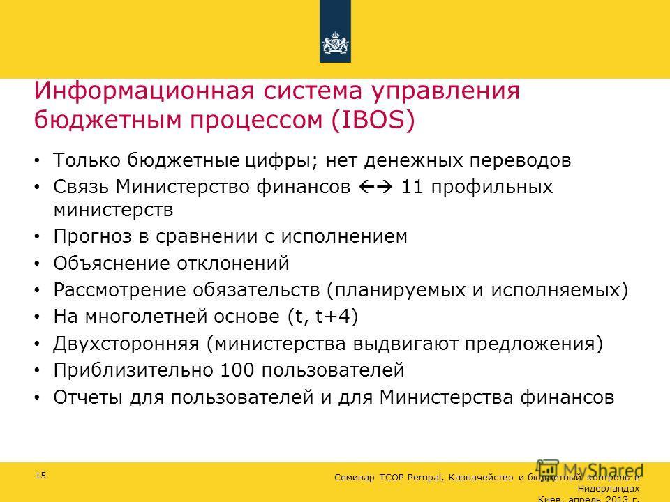 Информационная система управления бюджетным процессом (IBOS) Только бюджетные цифры; нет денежных переводов Связь Министерство финансов 11 профильных министерств Прогноз в сравнении с исполнением Объяснение отклонений Рассмотрение обязательств (плани