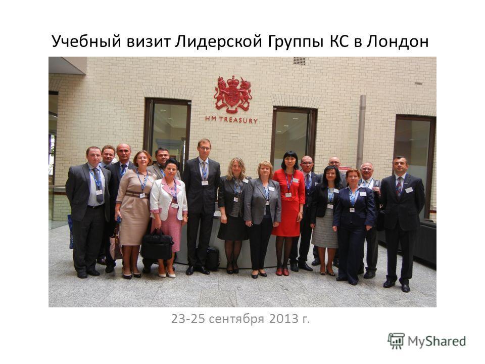 Учебный визит Лидерской Группы КС в Лондон 23-25 сентября 2013 г.