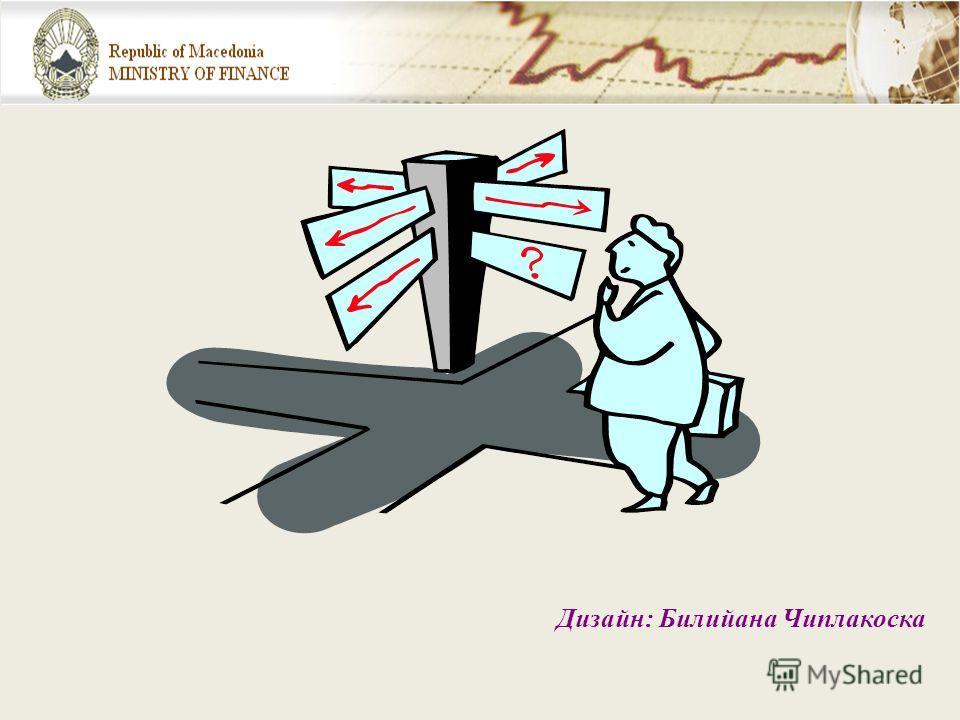 Будущие перспективы Модернизация казначейской системы для включения книги многолетних обязательств Oн-лайн связь с каждым бюджетным пользователем; Усовершенствование системы бюджетного учета и отчетности Усовершенствование механизмов финансового конт