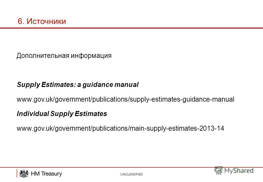 Дополнительная информация Supply Estimates: a guidance manual www.gov.uk/government/publications/supply-estimates-guidance-manual Individual Supply Estimates www.gov.uk/government/publications/main-supply-estimates-2013-14 6. Источники