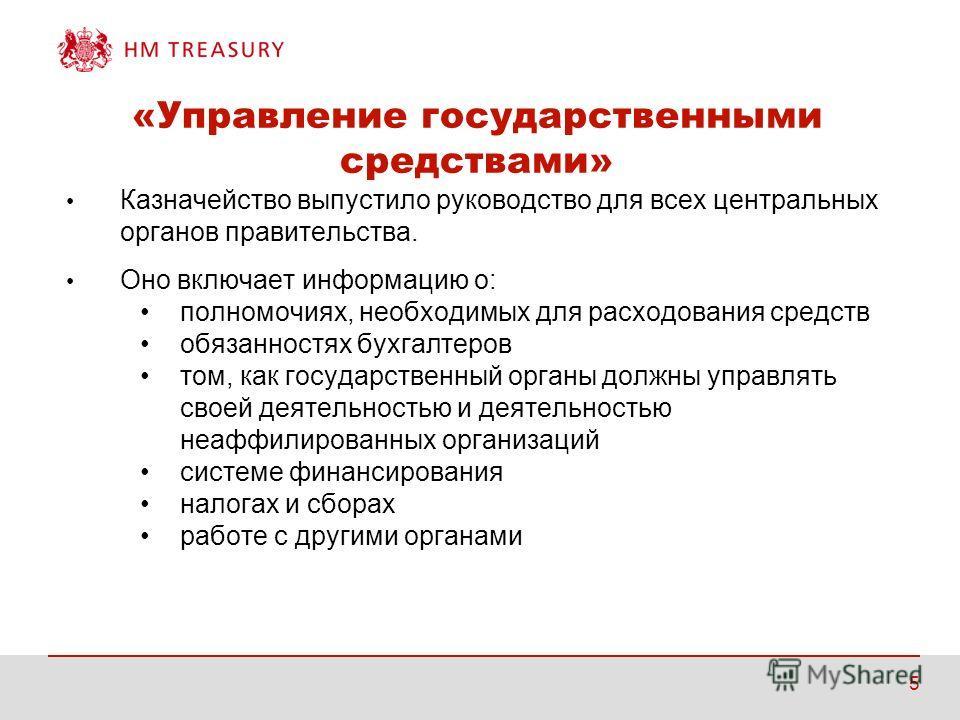«Управление государственными средствами» Казначейство выпустило руководство для всех центральных органов правительства. Оно включает информацию о: полномочиях, необходимых для расходования средств обязанностях бухгалтеров том, как государственный орг