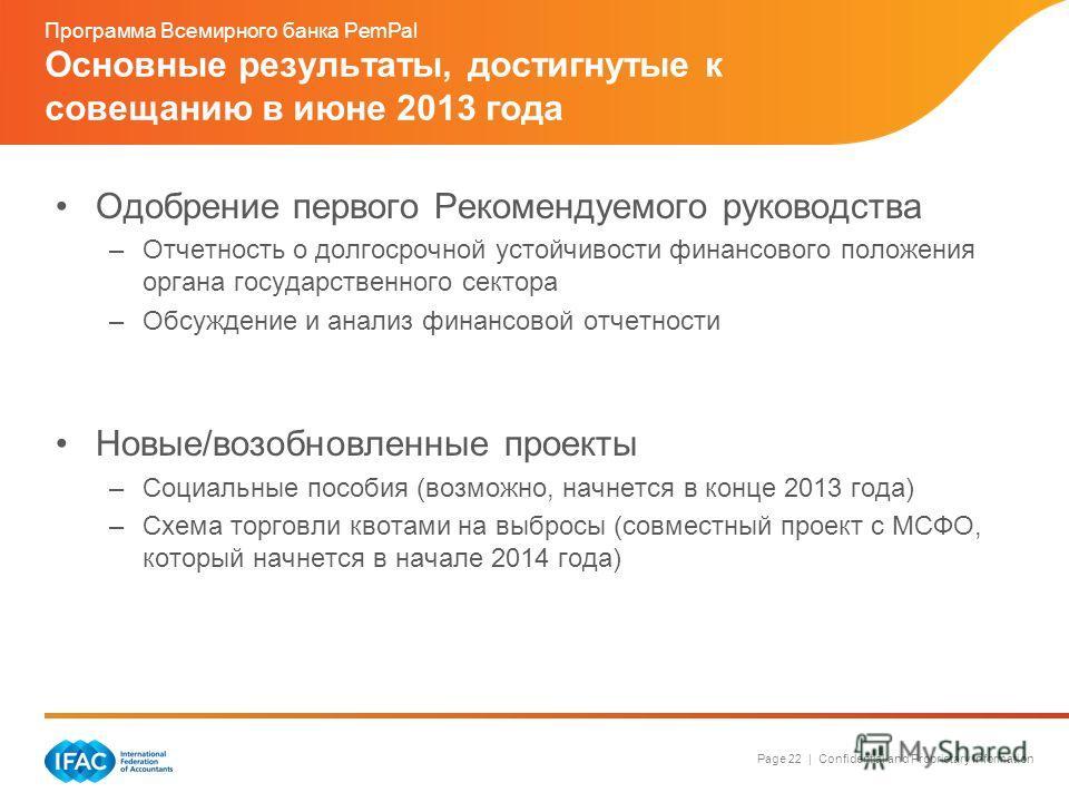 Page 22 | Confidential and Proprietary Information Основные результаты, достигнутые к совещанию в июне 2013 года Одобрение первого Рекомендуемого руководства –Отчетность о долгосрочной устойчивости финансового положения органа государственного сектор