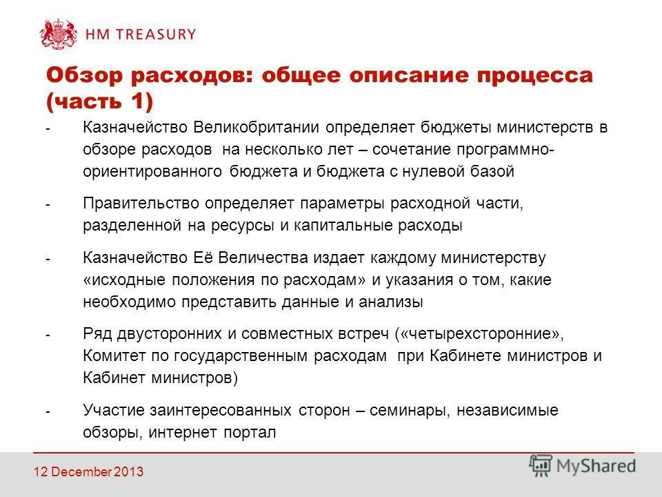 RESTRICTED Обзор расходов: общее описание процесса (часть 1) - Казначейство Великобритании определяет бюджеты министерств в обзоре расходов на несколько лет – сочетание программно- ориентированного бюджета и бюджета с нулевой базой - Правительство оп