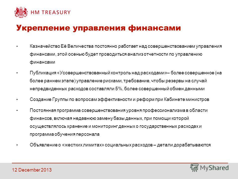RESTRICTED Укрепление управления финансами Казначейство Её Величества постоянно работает над совершенствованием управления финансами, этой осенью будет проводиться анализ отчетности по управлению финансами Публикация «Усовершенствованный контроль над