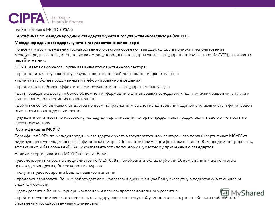 Будьте готовы к МСУГС (IPSAS) Сертификат по международным стандартам учета в государственном секторе (МСУГС) Международные стандарты учета в государственном секторе По всему миру учреждения государственного сектора осознают выгоды, которые приносит и