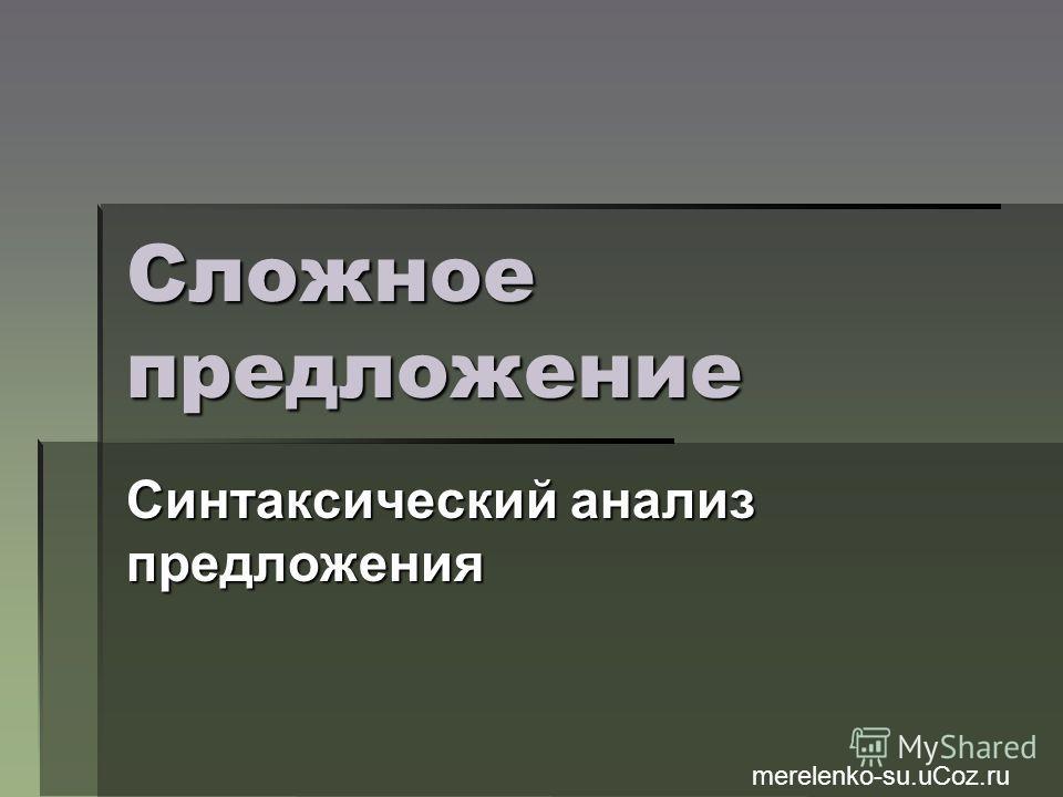 Сложное предложение Синтаксический анализ предложения merelenko-su.uCoz.ru