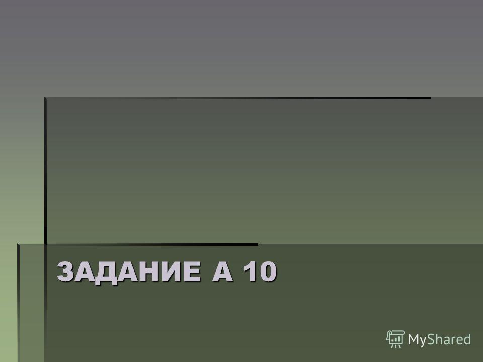 ЗАДАНИЕ А 10