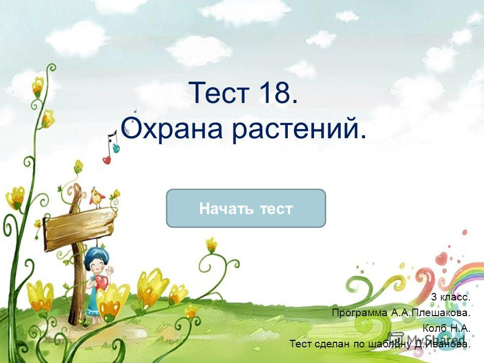 Тест 18. Охрана растений. Начать тест 3 класс. Программа А.А.Плешакова. Колб Н.А. Тест сделан по шаблону Д.Иванова.
