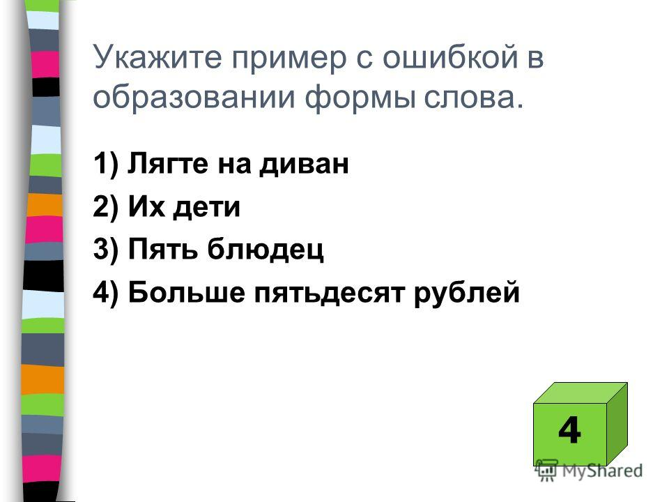 Укажите пример с ошибкой в образовании формы слова. 1) Лягте на диван 2) Их дети 3) Пять блюдец 4) Больше пятьдесят рублей 4