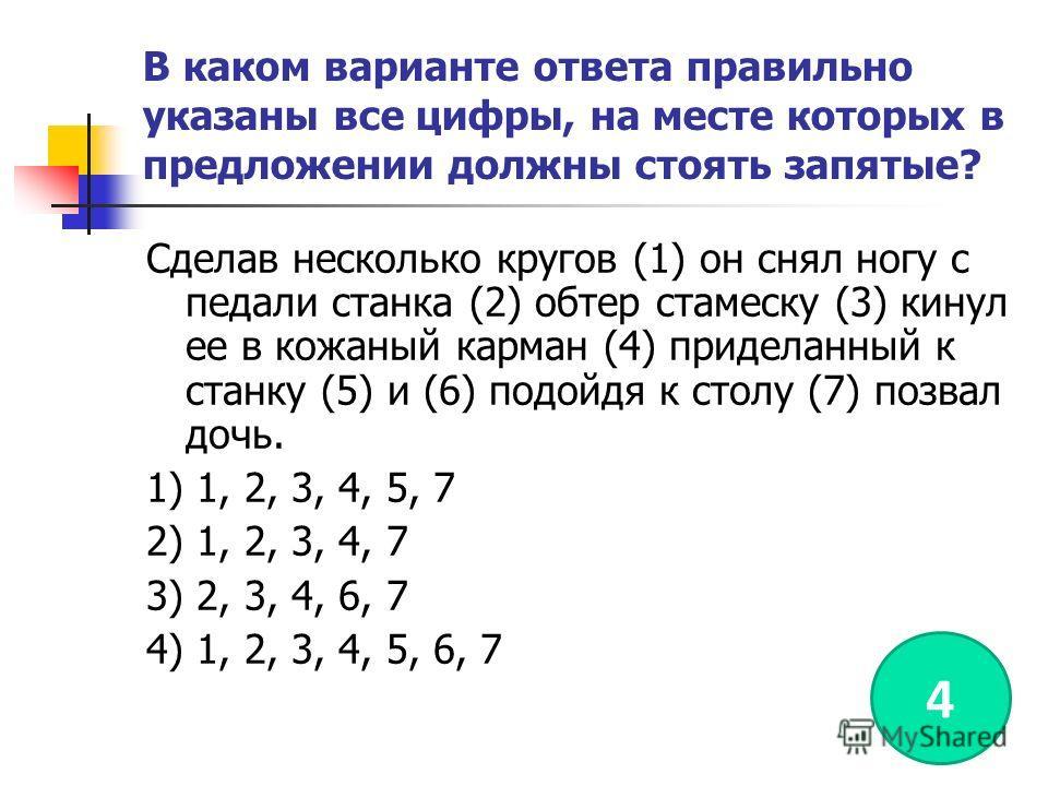 В каком варианте ответа правильно указаны все цифры, на месте которых в предложении должны стоять запятые? Сделав несколько кругов (1) он снял ногу с педали станка (2) обтер стамеску (3) кинул ее в кожаный карман (4) приделанный к станку (5) и (6) по