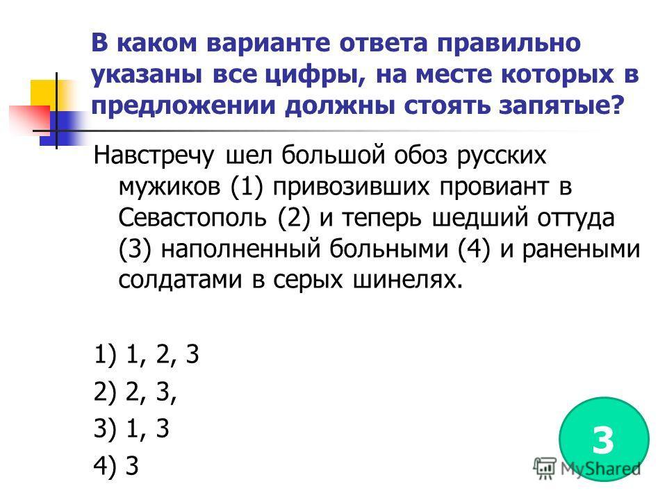 В каком варианте ответа правильно указаны все цифры, на месте которых в предложении должны стоять запятые? Навстречу шел большой обоз русских мужиков (1) привозивших провиант в Севастополь (2) и теперь шедший оттуда (3) наполненный больными (4) и ран
