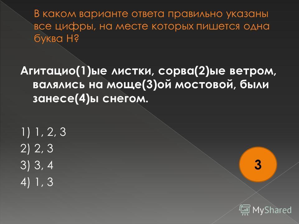 Агитацио(1)ые листки, сорва(2)ые ветром, валялись на моще(3)ой мостовой, были занесе(4)ы снегом. 1) 1, 2, 3 2) 2, 3 3) 3, 4 4) 1, 3 3