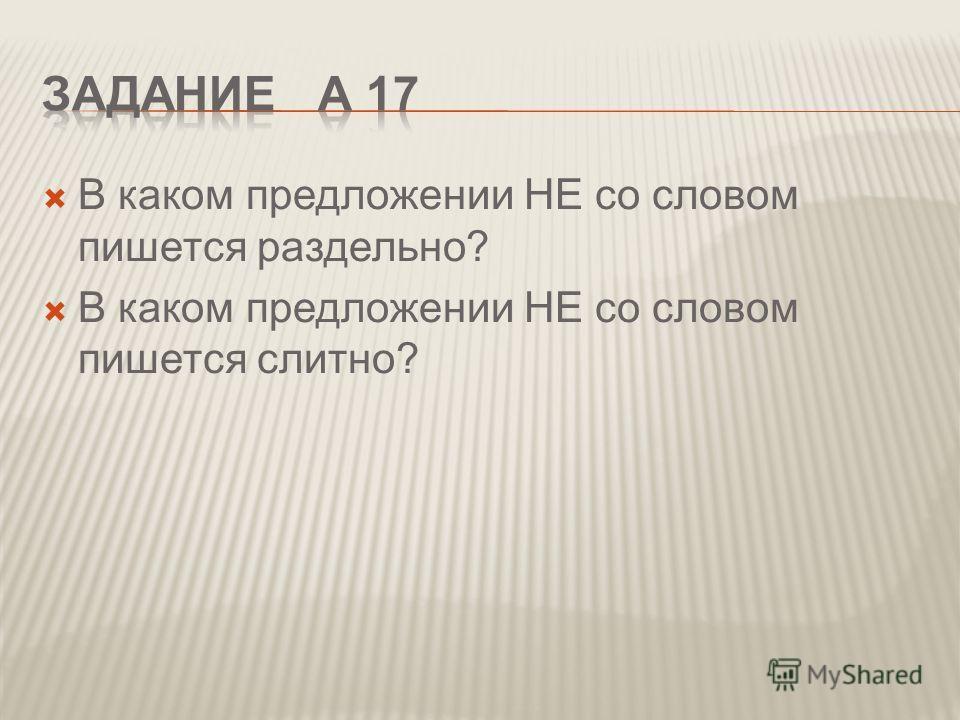 В каком предложении НЕ со словом пишется раздельно? В каком предложении НЕ со словом пишется слитно?