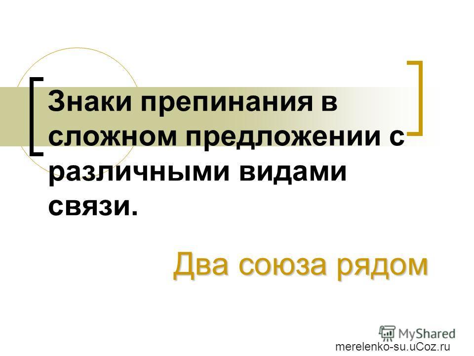 Знаки препинания в сложном предложении с различными видами связи. Два союза рядом merelenko-su.uCoz.ru