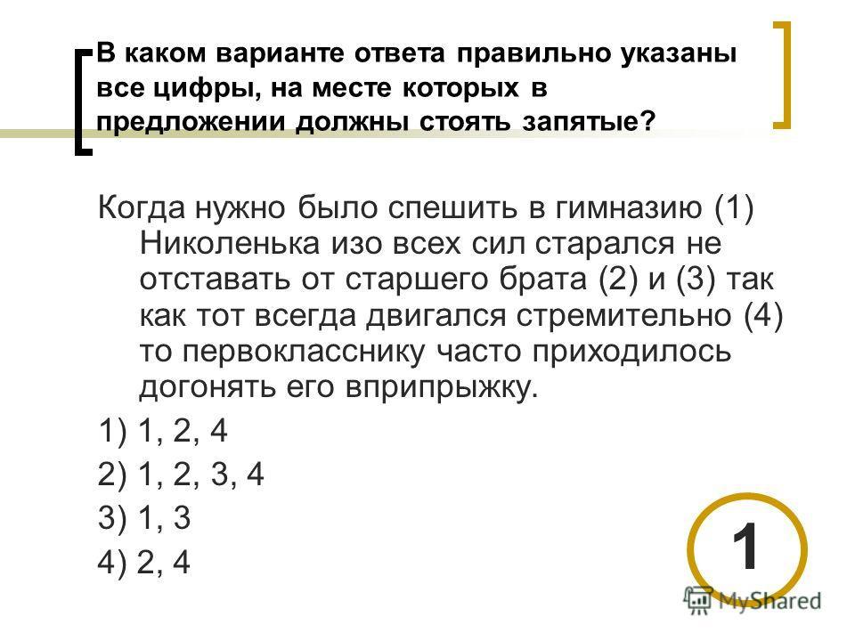 В каком варианте ответа правильно указаны все цифры, на месте которых в предложении должны стоять запятые? Когда нужно было спешить в гимназию (1) Николенька изо всех сил старался не отставать от старшего брата (2) и (3) так как тот всегда двигался с