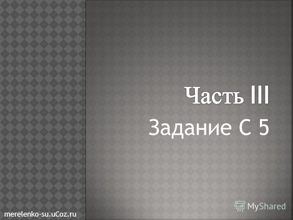 Задание С 5 merelenko-su.uCoz.ru