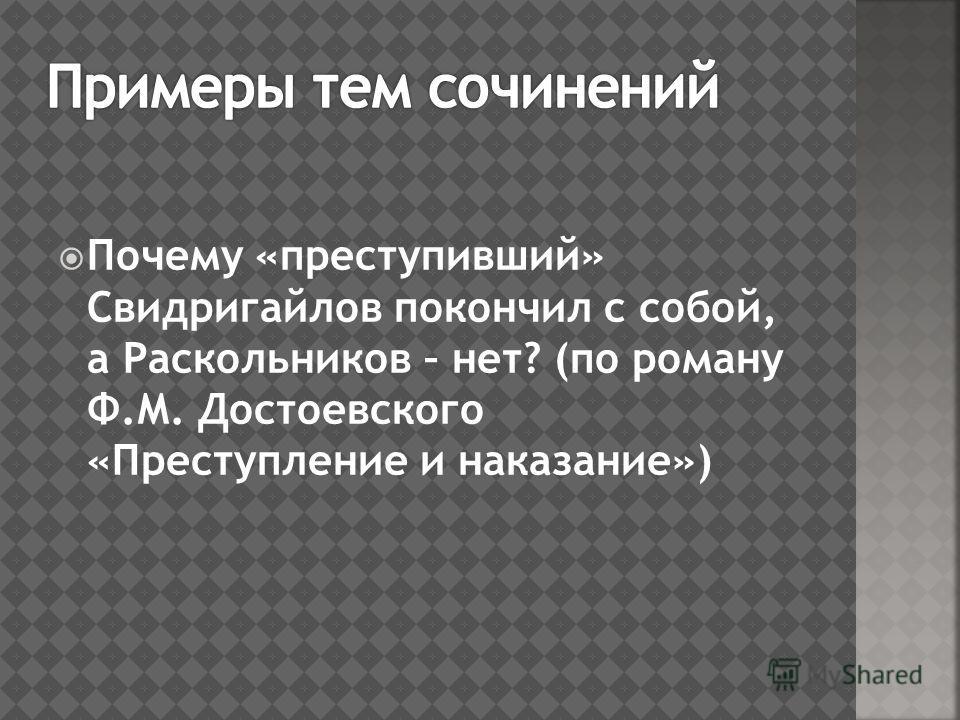 Почему «преступивший» Свидригайлов покончил с собой, а Раскольников – нет? (по роману Ф.М. Достоевского «Преступление и наказание»)