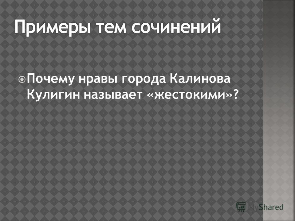 Почему нравы города Калинова Кулигин называет «жестокими»?