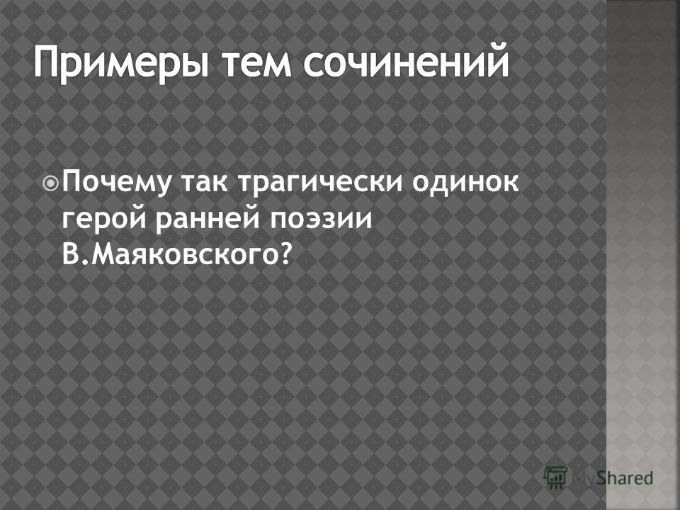Почему так трагически одинок герой ранней поэзии В.Маяковского?