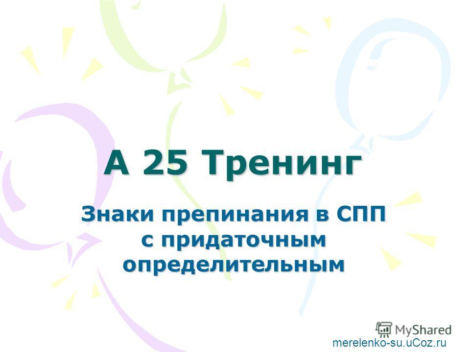 А 25 Тренинг Знаки препинания в СПП с придаточным определительным merelenko-su.uCoz.ru