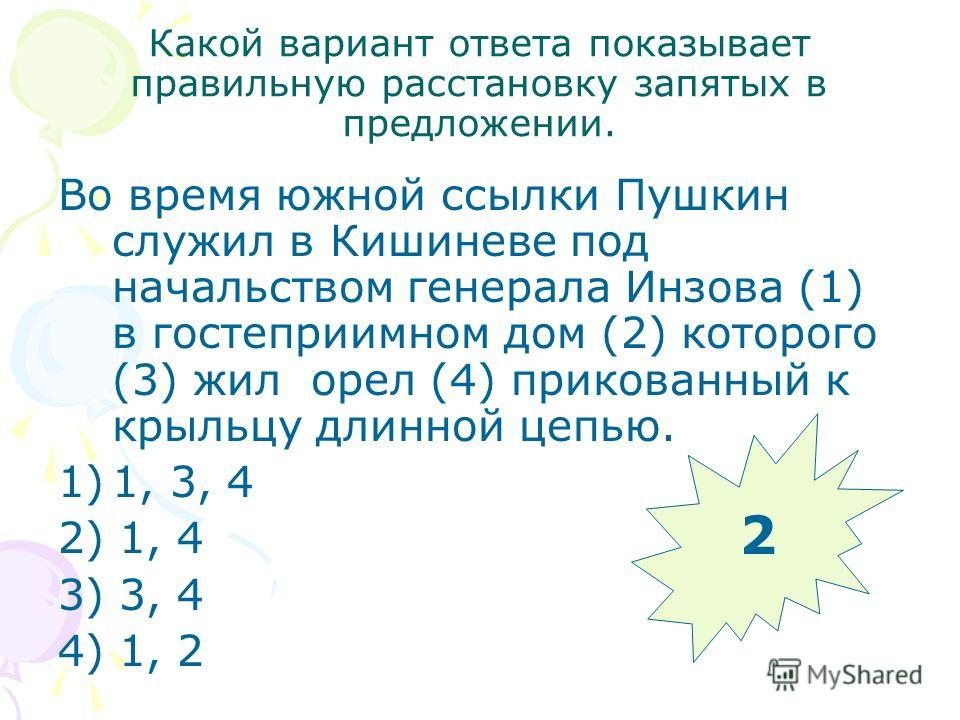 Какой вариант ответа показывает правильную расстановку запятых в предложении. Во время южной ссылки Пушкин служил в Кишиневе под начальством генерала Инзова (1) в гостеприимном дом (2) которого (3) жил орел (4) прикованный к крыльцу длинной цепью. 1)