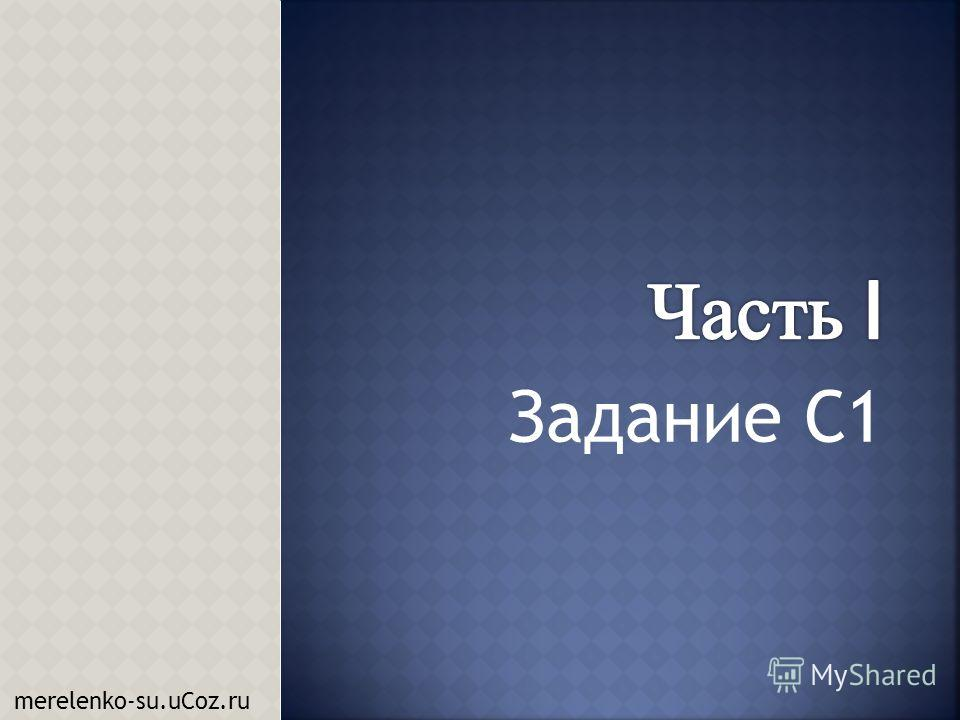Задание С1 merelenko-su.uCoz.ru