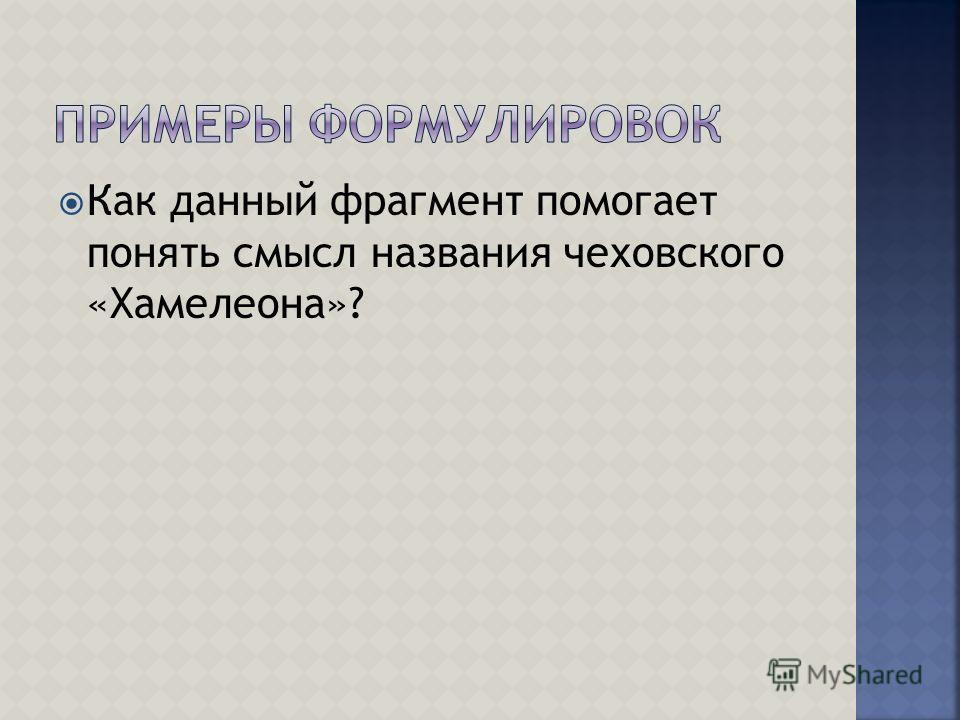 Как данный фрагмент помогает понять смысл названия чеховского «Хамелеона»?