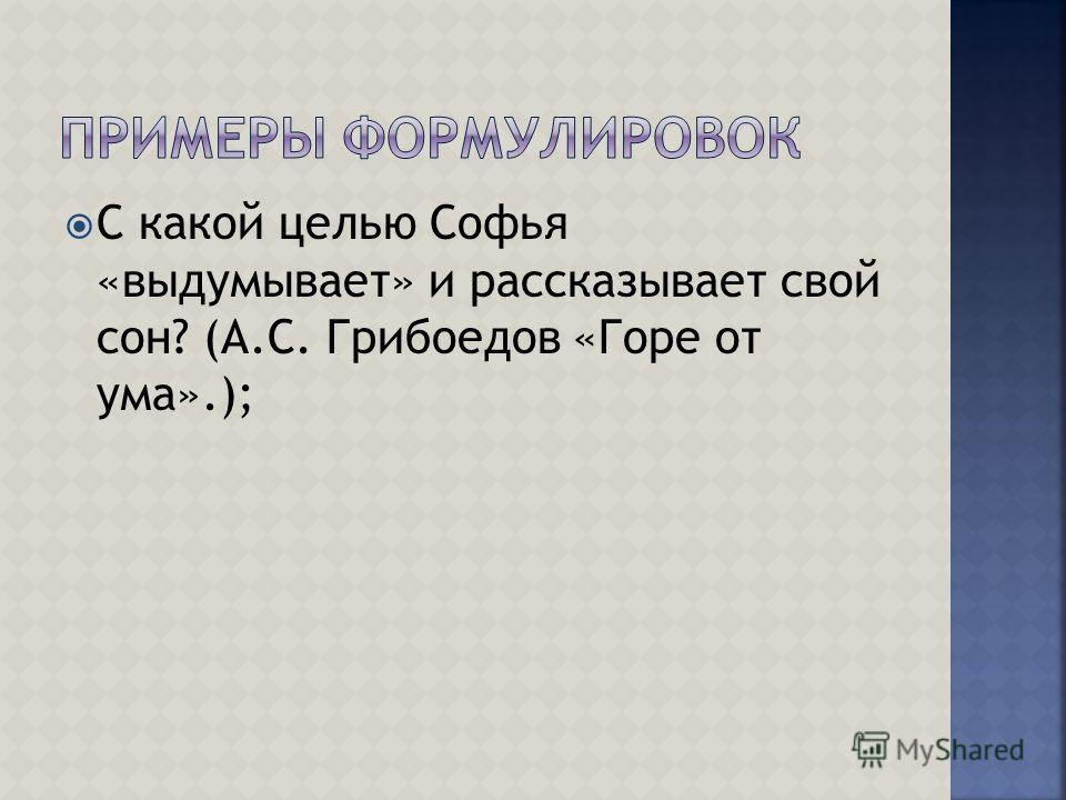 С какой целью Софья «выдумывает» и рассказывает свой сон? (А.С. Грибоедов «Горе от ума».);