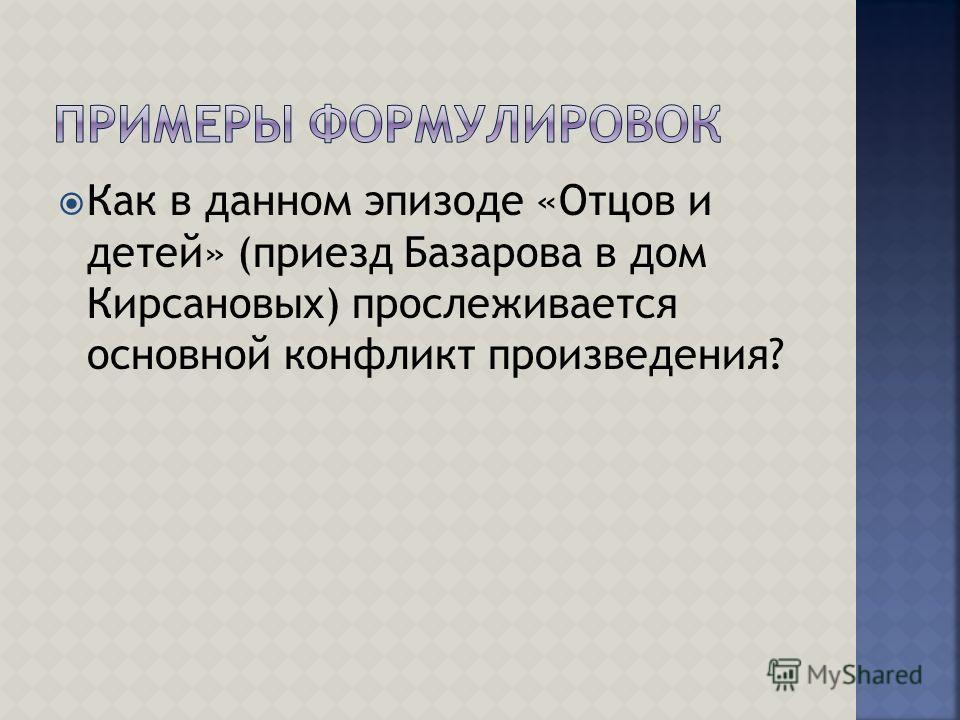 Как в данном эпизоде «Отцов и детей» (приезд Базарова в дом Кирсановых) прослеживается основной конфликт произведения?