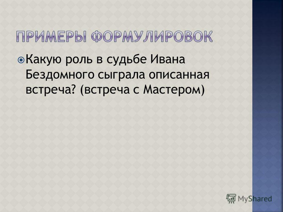 Какую роль в судьбе Ивана Бездомного сыграла описанная встреча? (встреча с Мастером)