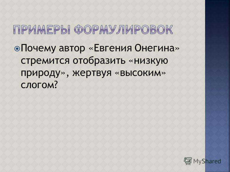Почему автор «Евгения Онегина» стремится отобразить «низкую природу», жертвуя «высоким» слогом?