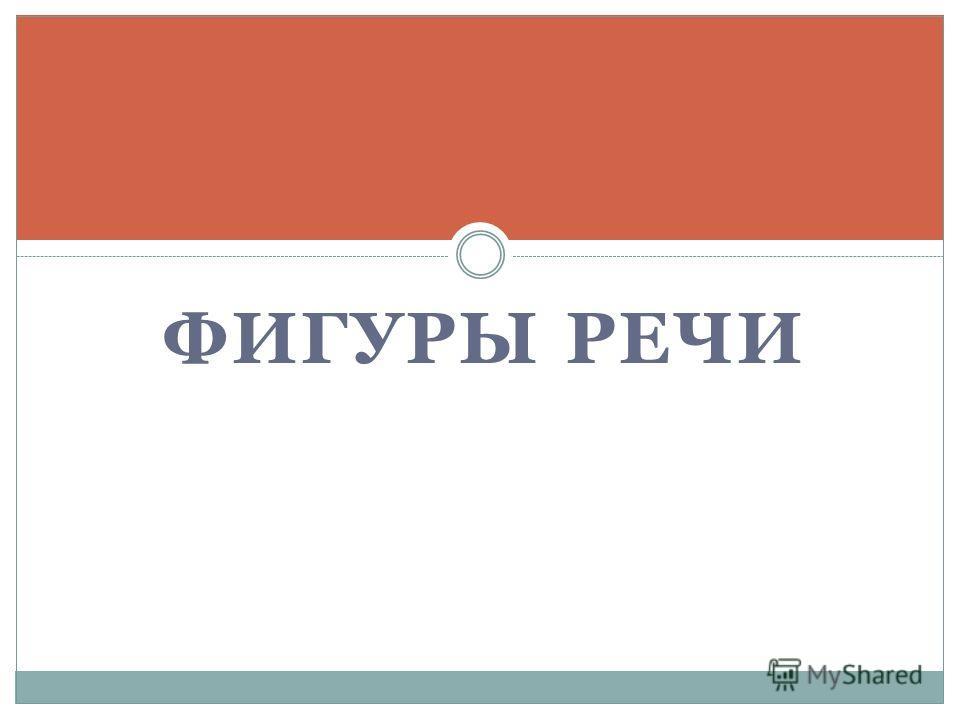 ФИГУРЫ РЕЧИ