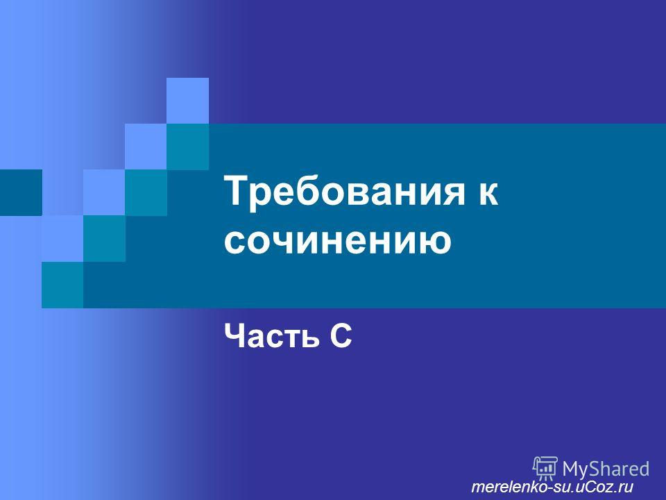 Требования к сочинению Часть С merelenko-su.uCoz.ru
