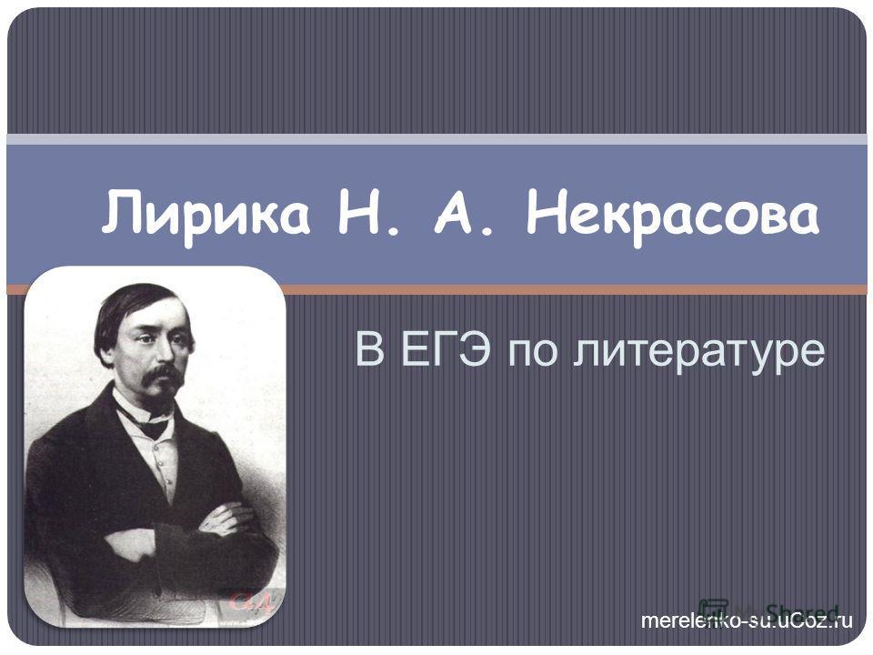 В ЕГЭ по литературе Лирика Н. А. Некрасова merelenko-su.uCoz.ru