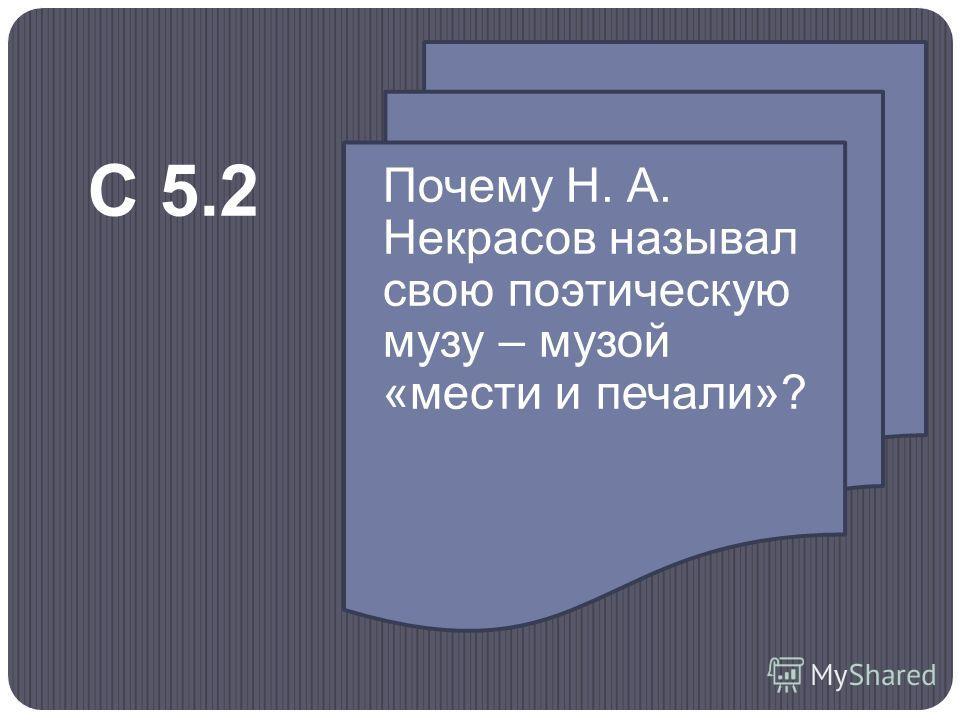 Почему Н. А. Некрасов называл свою поэтическую музу – музой «мести и печали»? С 5.2