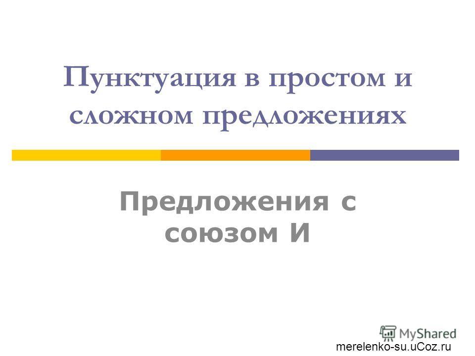 Пунктуация в простом и сложном предложениях Предложения с союзом И merelenko-su.uCoz.ru