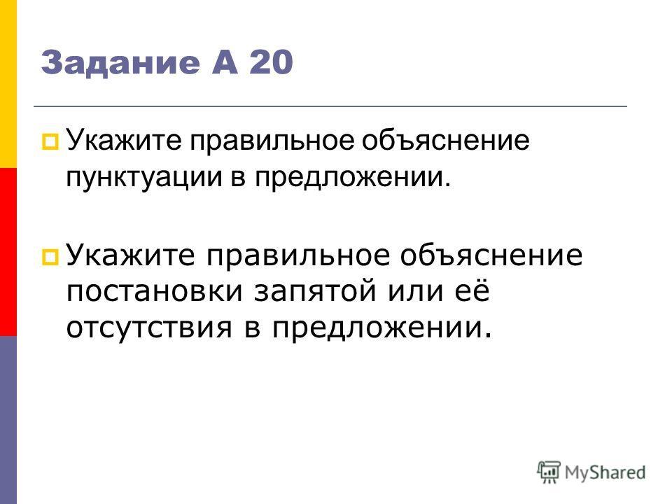 Задание А 20 Укажите правильное объяснение пунктуации в предложении. Укажите правильное объяснение постановки запятой или её отсутствия в предложении.
