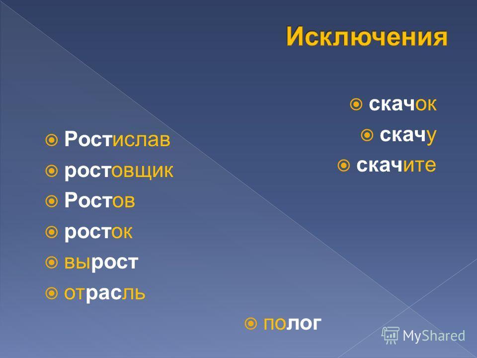 Ростислав ростовщик Ростов росток вырост отрасль полог скачок скачу скачите